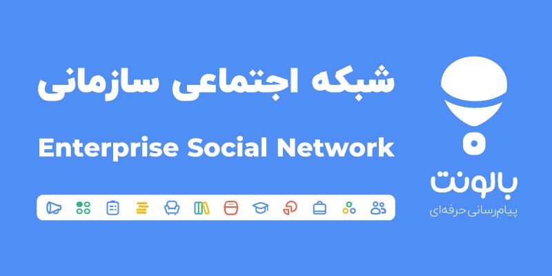 شبکه اجتماعی سازمانی چیست و چه کاربردی دارد؟