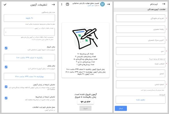 محیط آزمون ساز آنلاین بالونت (نسخه اندروید)