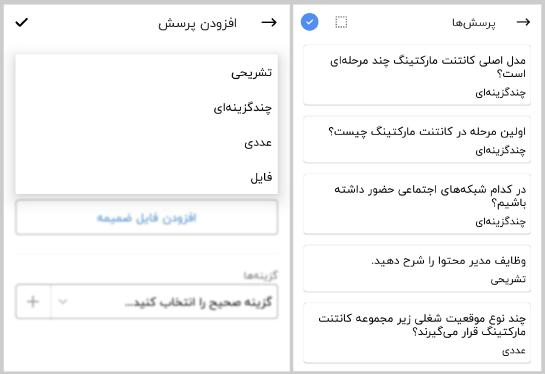 انواع پرسشها در آزمونساز آنلاین بالونت