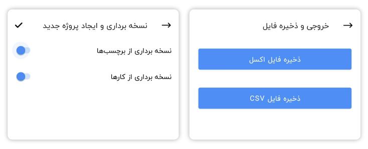 امکان تهیه خروجی و نسخه جدید در سرویس پروژه بالونت