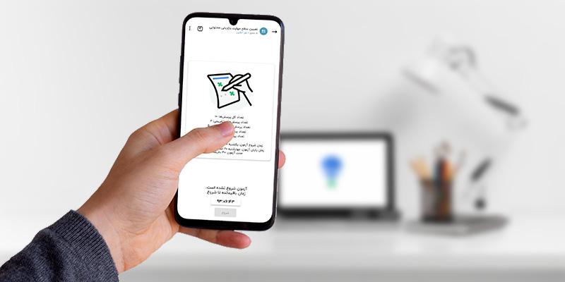 ساخت آزمون آنلاین با گوشی | چطور آزمون آنلاین بسازیم؟