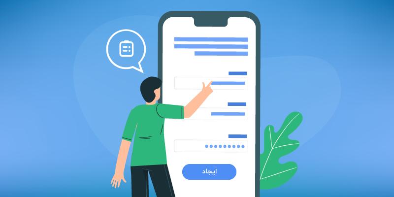 چگونه فرم آنلاین بسازیم؟